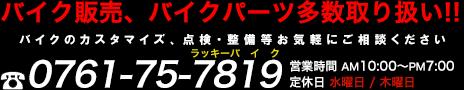 バイク販売、バイクパーツ多数取り扱い!!tel:0761470345